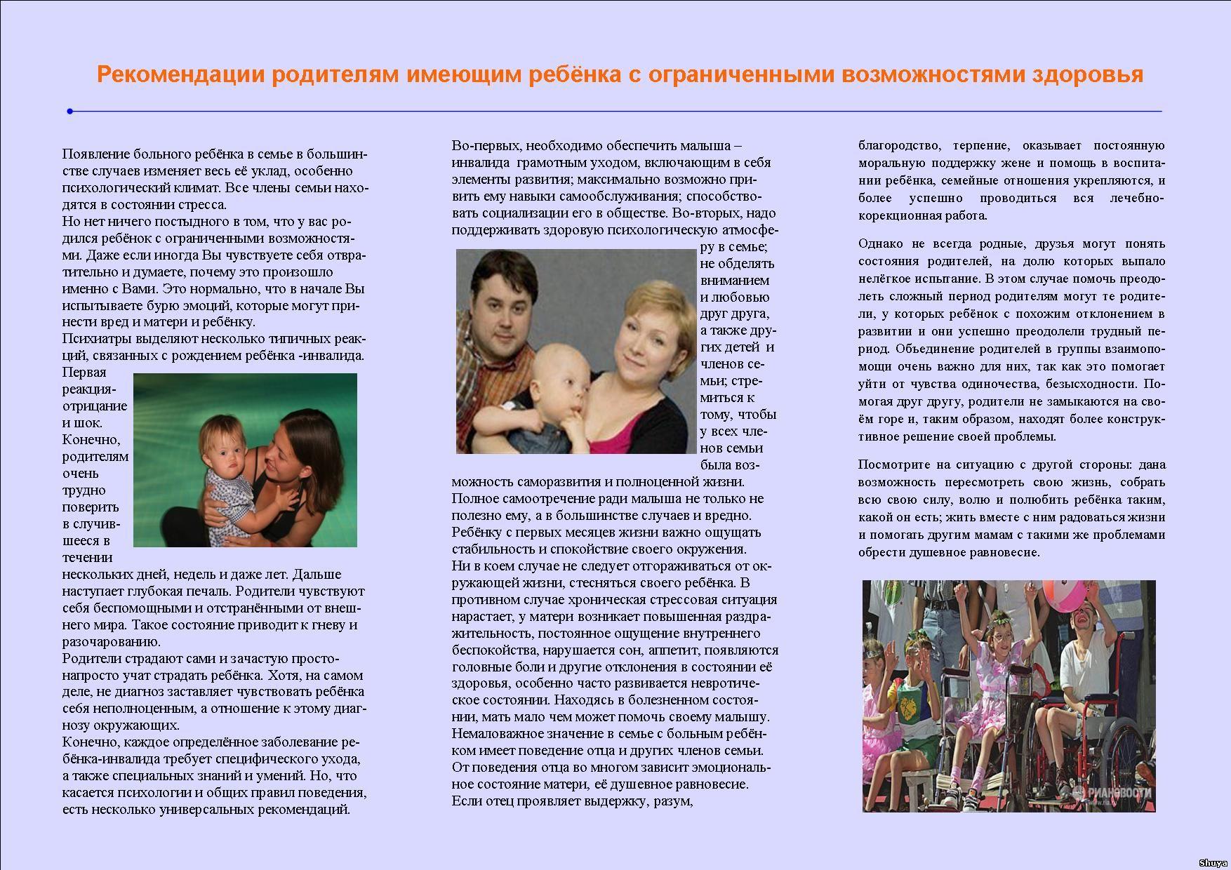 Форум о сексуальных девиациях в рамках закона